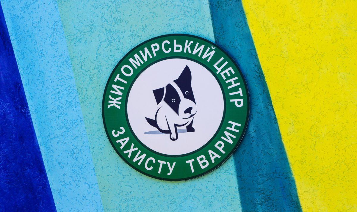 """КП """"Центр захисту тварин"""" підвело підсумки роботи за 2018 рік"""