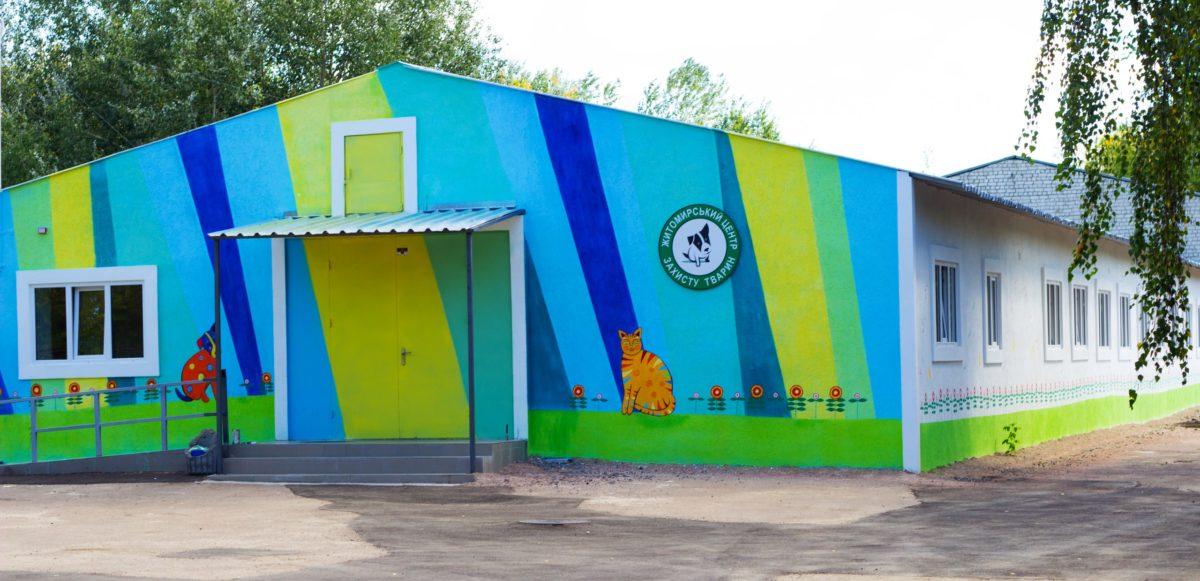 У Житомирському центрі захисту тварин завершилися будівельні роботи