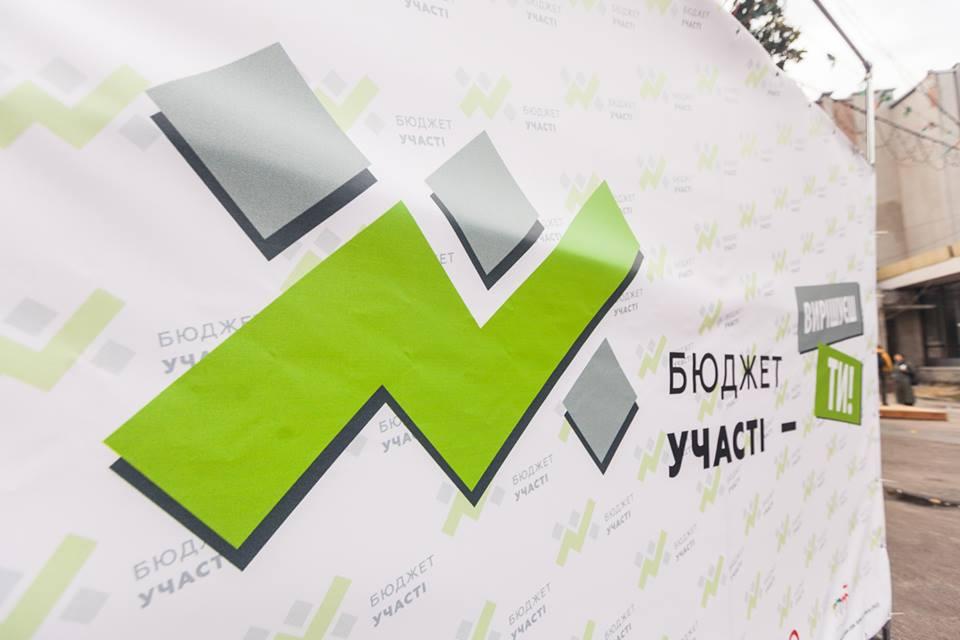 """Підтримайте проектну пропозицію """"Бюджету участі"""" – №57"""